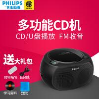 Philips/飞利浦 AZ380/93 CD机播放器胎教U盘播放学生英语学习便携式收录机音响音箱