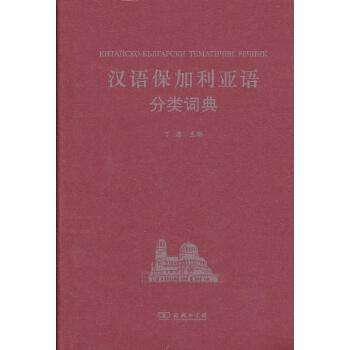汉语保加利亚语分类词典 丁浩主编 商务印书馆 9787100097116 正版书籍!好评联系客服优惠!谢谢!