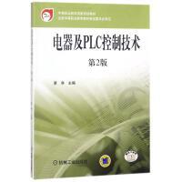 电器及PLC控制技术(第2版)/黄静 机械工业出版社