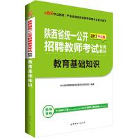中公2017陕西省统一公开招聘教师考试专用教材教育基础知识