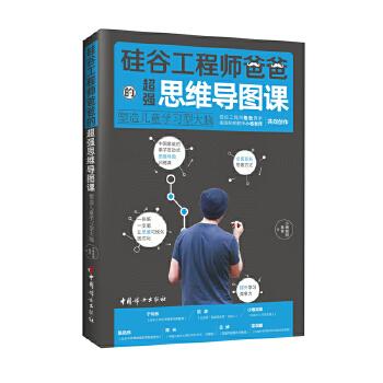 硅谷工程师爸爸的超强思维导图课(pdf+txt+epub+azw3+mobi电子书在线阅读下载)