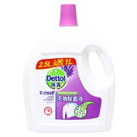 [当当自营] 滴露(Dettol)衣物除菌液 舒缓薰衣草 2.5L+1L家用衣物消毒液 与洗衣液、柔顺剂配合使用