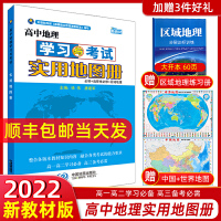 【配新教材】2022版高中地理学习与考试实用地图册 新版本中国地图出版社必修+选择必修高一高二高三高考地理图册实用教材辅
