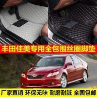 丰田佳美专车专用环保无味防水耐脏易洗超纤皮全包围丝圈汽车脚垫