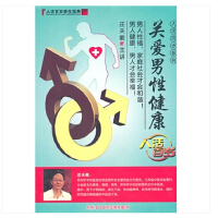 原装正版 关爱男性健康:人活百岁系列(4DVD)健康养生精品系列