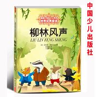柳林风声 新版 能打动孩子心灵的世界经典童话 中国儿童文学 7-12岁少儿中小学生课外阅读书籍教辅 亲子读物故事书