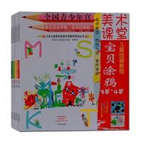 全国青少年宫 少年儿童美术专业培训教材系列丛书 宝贝涂鸦 大师稚趣上下册 巧手表达上下册 童心童画上下册 全套7册儿童