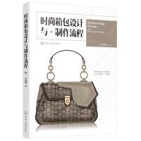 时尚箱包设计与制作流程 箱包制作 时尚包包工艺流程 包袋设计书籍 箱包设计与制作流程书籍箱包设计从入门到精通图书籍