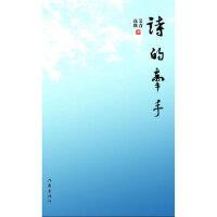 诗的牵手 艾青,高瑛 作家出版社