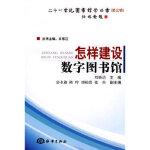 【新书店正版】怎样建设数字图书馆,刘晓清,海洋出版社9787502776466