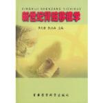 【新书店正版】新世纪移植学 精,李炎唐,张玉海,军事医科出版社9787801212948
