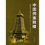 中国侗族鼓楼,杨永明,广西民族出版社9787536354548