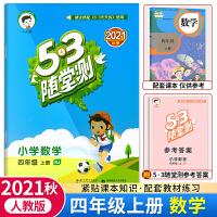 53随堂测四年级上册数学 人教版2021秋