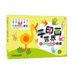 手印画世界(中英双语版初级)(动手又动脑的中英文双语儿童亲子图书,随书赠送彩色颜料和画笔)
