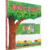 蒲蒲兰绘本馆系列 幸福的大桌子 绘本系列 儿童绘本图书0-3-6岁图画故事书 幼儿园儿童书籍 启蒙儿童读物