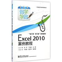 Excel 2010 案例教程 方伟,刘芬,丁永富 主编