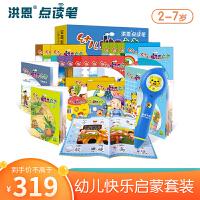 洪恩儿童玩具点读笔TTP318/16G新升级幼儿快乐启蒙套装 益智 早教书籍 畅销