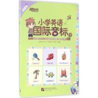 小学英语国际音标下 北京新东方少儿部青少项目组 编著