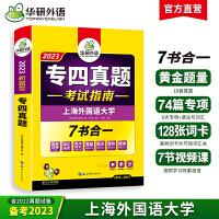 华研外语英语专业四级真题试卷2022备考英语专业tem4级历年真题语法与词汇单词阅读理解完形填空听力写作专项训练全套模拟