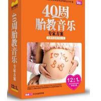 正版孕妇婴儿40周胎教音乐宝宝益智早教古典音乐12CD光盘碟片