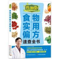 【新�A��店 品� �o�n】�B生堂食物��用偏方速查全������、�p福 著中���p工�I出版社9787501996636