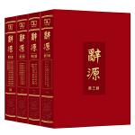 辞源(第三版・全四册)
