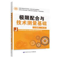 极限配合与技术测量基础(少学时)(第二版)