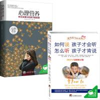 妈妈家教经(全三册):如何说孩才会听+好妈妈不吼不叫+好妈妈胜过好老师教育孩子的书籍家庭教育书正面管教 儿童心理学