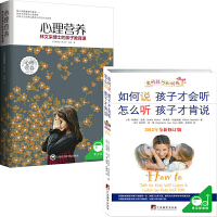 心理营养 如何说孩子才会听怎么听孩子才肯说(中文5周年修订珍藏版)0-7岁亲子教育孩子家教书籍书籍