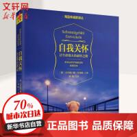 自我关怀 北京联合出版公司