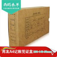 10个财务办公用友KPJ101金蝶记账凭证230*140*50装订盒B-SZ600332,230*140*50mm规格