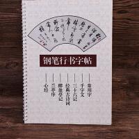 入门行书字帖学生钢笔成人速成行书硬笔字帖练字本行书临摹字帖本