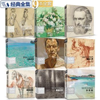 全9本500年大师经典素描风景/速写人物/色彩静物/色彩人物/色彩风景
