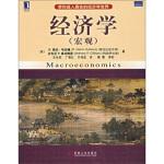 经济学(宏观),[美] 哈伯德,奥布赖恩,王永钦 等,机械工业出版社9787111211952