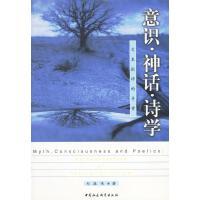 意识·神话·诗学--文本批评的寻索 郑振伟 著 9787500449942 中国社会科学出版社