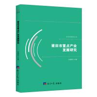 莆田市重点产业发展研究【正版书籍,售后无忧】