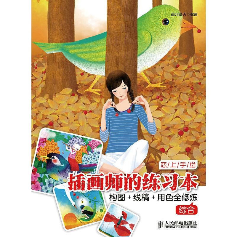 恋上手绘:插画师的练习本——构图+线稿+用色全修炼(综合)