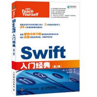 Swift入门经典(第2版)