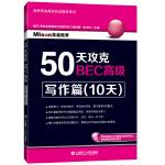 正版促销中ms~50天攻克BEC高级:写作篇(10天) 9787568500821 宋文玲 大连理工大学出版社
