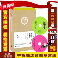 蒋勋说红楼梦逝去的大观园(一回至八十回)(有声书)(40CD-MP3)约180小时音频(无图像)光盘影碟片
