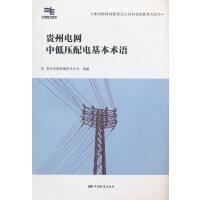 贵州电网中低压配电基本术语 9787506691703 贵州电网有限责任公司 中国标准出版社