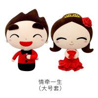 【品质】新款婚庆压床喜娃娃一对新婚礼物大毛绒公仔创意结婚玩偶婚房布置 情牵一生(大号套) 50厘米
