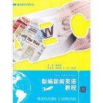 【新书店正版】新编新闻英语教程 董晓波 北京交通大学出版社