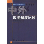 中外政党制度比较,梁琴,钟德涛,商务印书馆9787100030441