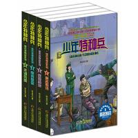 少年特种兵第六辑・城市特种战系列(全4册)