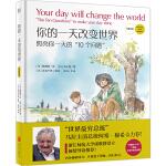 你的一天改变世界