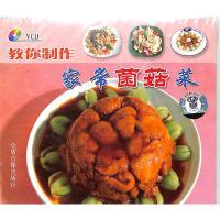 教你制作家常菌菇菜VCD( 货号:2000013976666)