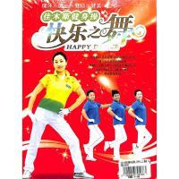 佳木斯健身操-快乐之舞(双碟装)DVD( 货号:7885734657327)
