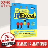 你早该这么玩Excel(WiFi版)(2) 伍昊
