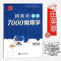 华夏万卷 田英章楷书7000常用字 练字本 写字帖 上海交通大学出版社